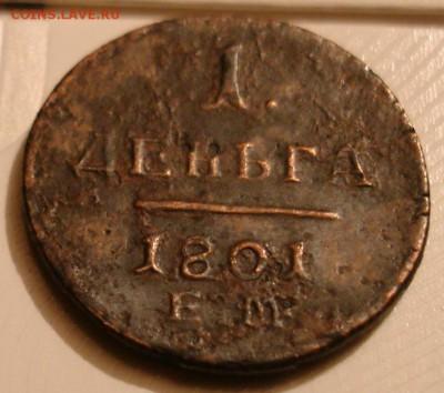 1 деньга 1801 ЕМ. До 20.12 в 22-00 - DSC08809.JPG