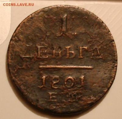 1 деньга 1801 ЕМ. До 20.12 в 22-00 - DSC08806.JPG