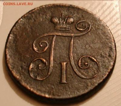 1 деньга 1801 ЕМ. До 20.12 в 22-00 - DSC08801.JPG