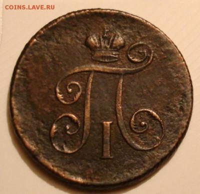 1 деньга 1801 ЕМ. До 20.12 в 22-00 - DSC08800.JPG