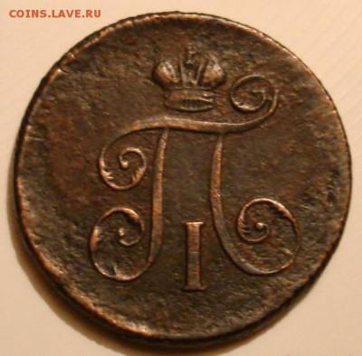 1 деньга 1801 ЕМ. До 20.12 в 22-00 - DSC08799.JPG