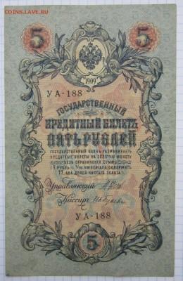 5 Руб 1909г. (Шипов) до 24.12.17 (22-00 мск) - 7-1.JPG