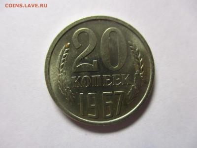 20 копеек 1967 мешковая - IMG_0760.JPG