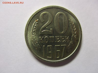 20 копеек 1967 мешковая - IMG_0761.JPG