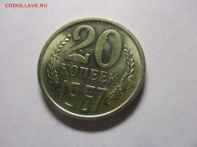 20 копеек 1967 мешковая - IMG_0762.JPG