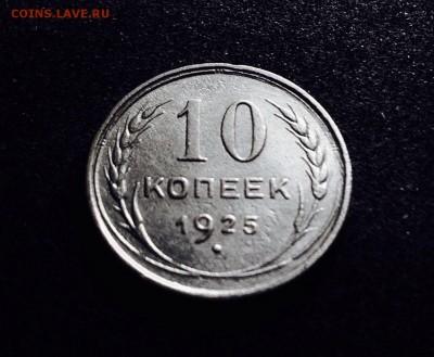 10 копеек 1925 г., серебро, до 20.12.17 в 22-00 по МСК - IMG_1902.JPG