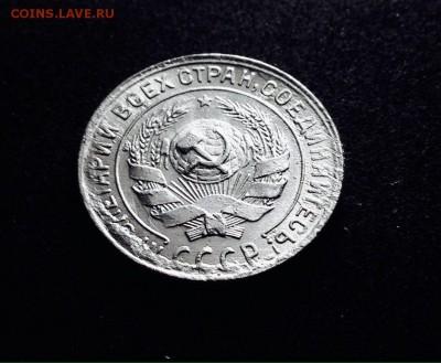 10 копеек 1930 г., серебро, до 20.12.17 в 22-00 по МСК - IMG_1917.JPG