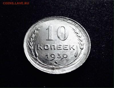 10 копеек 1930 г., серебро, до 20.12.17 в 22-00 по МСК - IMG_1916.JPG