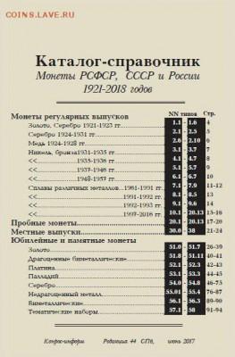 Каталог-справочник. Монеты РСФСР, СССР и России 1921-2018 - 51306ed60428