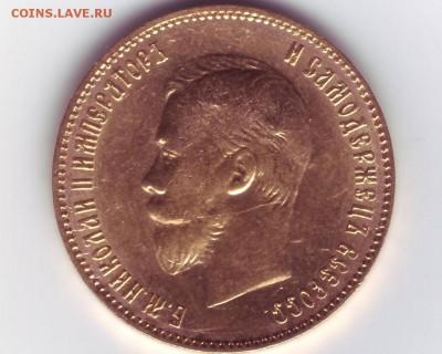 Коллекционные монеты форумчан (золото) - IMAGE0010.JPG