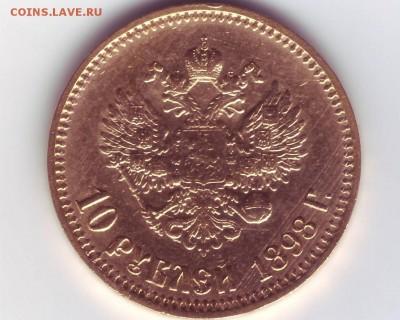 Коллекционные монеты форумчан (золото) - IMAGE0012.JPG