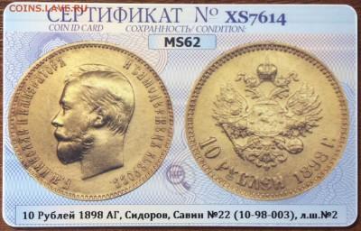 Коллекционные монеты форумчан (золото) - IMG_4784