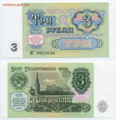 3 рубля 1991 ПРЕСС до 26.12 22-30 - !3p1991-50