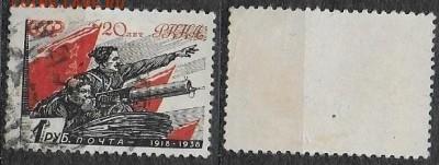 СССР 1938. №594. 20 лет РККА. Чапаев на тачанке - 594