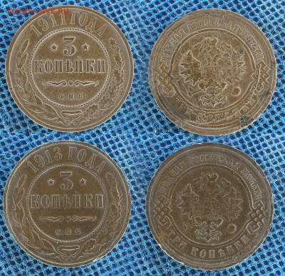 3 копейки 1911, 1913 г. До 26 декабря 21:00 - 2-3