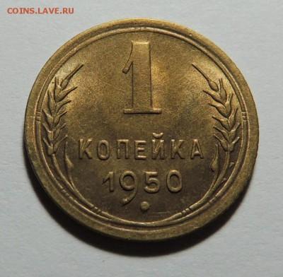 1 копейка 1950 UNC, штемпель до 28.12.17 22.00 - DSCN5336.JPG
