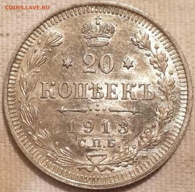 10, 15, 20 копеек 1913 ВС UNC фикс - 4