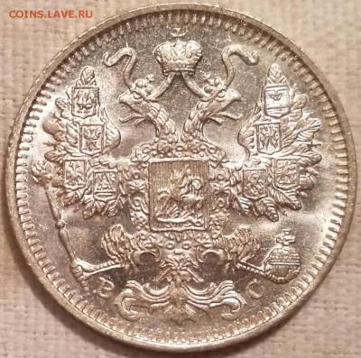 10, 15, 20 копеек 1913 ВС UNC фикс - 3