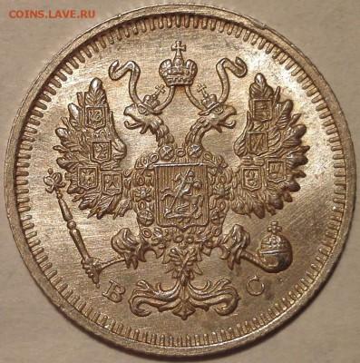 10, 15, 20 копеек 1913 ВС UNC фикс - 1