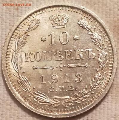 10, 15, 20 копеек 1913 ВС UNC фикс - 0