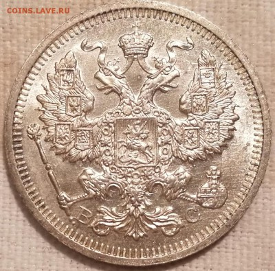 10, 15, 20 копеек 1915 ВС UNC фикс - 6