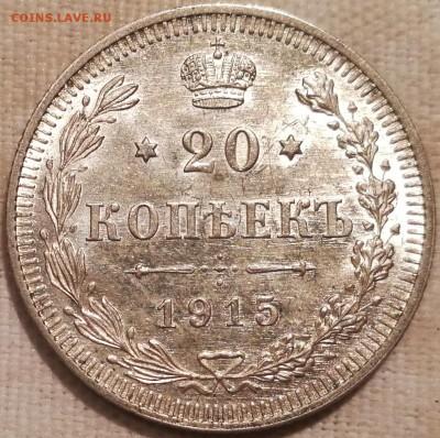 10, 15, 20 копеек 1915 ВС UNC фикс - 5
