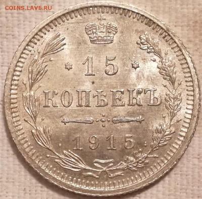 10, 15, 20 копеек 1915 ВС UNC фикс - 3