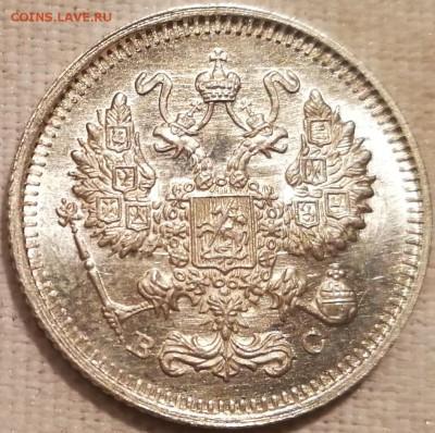 10, 15, 20 копеек 1915 ВС UNC фикс - 2