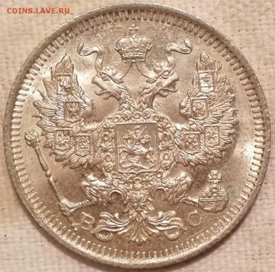 10, 15, 20 копеек 1914 ВС UNC фикс - 22
