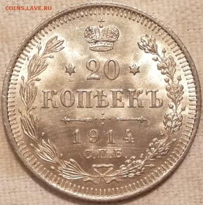 10, 15, 20 копеек 1914 ВС UNC фикс - 21