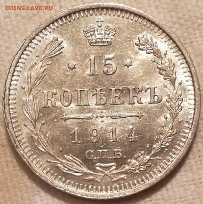 10, 15, 20 копеек 1914 ВС UNC фикс - 19