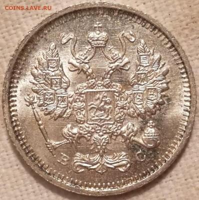 10, 15, 20 копеек 1914 ВС UNC фикс - 18