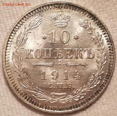 10, 15, 20 копеек 1914 ВС UNC фикс - 17