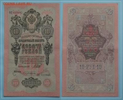 10 рублей 1909 г. Шипов - Бубякин до 28.12.17 в 22.00 - 10 руб 1909 Шипов - Бубякин -15- 10.06.13.JPG