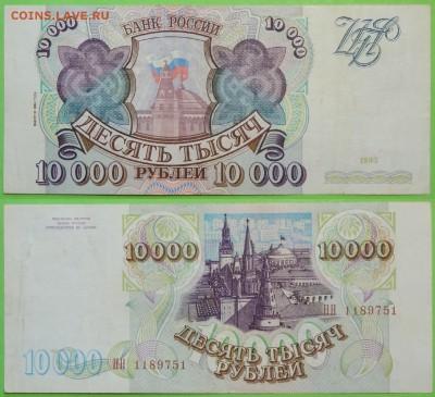 10 000 рублей 1993(94) г. до 28.12.17 в 22.00 - 10 000 руб 1993 (94) НН - 21.04.17
