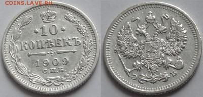 10 копеек 1909 до 28.12.17 в 22.00 - 10 коп 1909 - 08.04.16