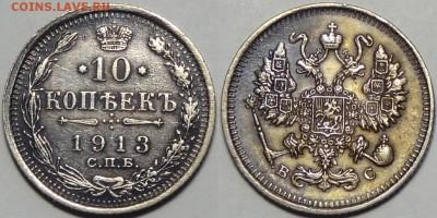 10 копеек 1913 до 28.12.17 в 22.00 - 10 коп 1913 - 14.02.16