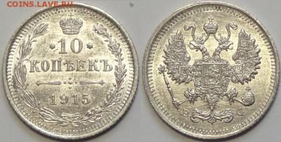 10 копеек 1915 UNC штемпельные до 28.12.17 в 22.00 - 10 коп 1915 - 08.04.16