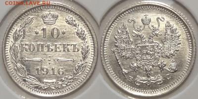 10 копеек 1916 UNC штемпельные до 28.12.17 в 22.00 - 10 коп 1916 -25- 25.06.16