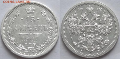 15 копеек 1907 до 28.12.17 в 22.00 - 15 коп 1907 -25- 13.01.17
