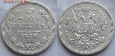 20 копеек 1865 до 28.12.17 в 22.00 - 20 коп 1865 -30- 19.08.17