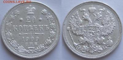 20 копеек 1909 №2 до 28.12.17 в 22.00 - 20 коп 1909 -25- 13.07.16