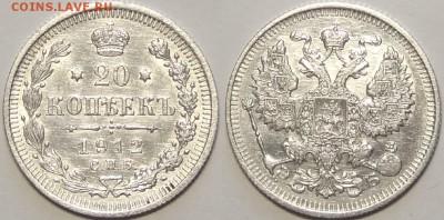 20 копеек 1912 со штемпельным блеском до 28.12.17 в 22.00 - 20 коп 1912 -30- 13.07.16