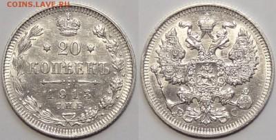 20 копеек 1913 со штемпельным блеском до 28.12.17 в 22.00 - 20 коп 1913 -ок30 - 19.06.16