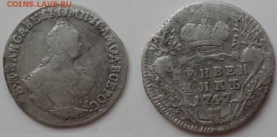 гривенник 1747 до 28.12.17 в 22.00 - гривенник 1747 -150-ав