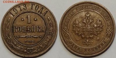 1 копейка 1913 до 28.12.17 в 22.00 - 1 коп 1913 - 08.04.16