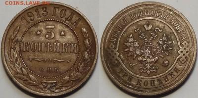 3 копейки 1913 до 28.12.17 в 22.00 - 3 коп 1913 - 08.04.16