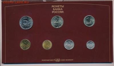 Набор монет 1997 года (СПМД), до 26.12.2017 в 22.00 мск - Набор 1997 год, СПМД_1