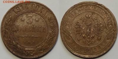 3 копейки 1914 до 28.12.17 в 22.00 - 3 коп 1914 - 08.04.16