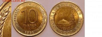 10 рублей 1991 ЛМД двойные ости до 28.12.17 в 22.00 - 10 руб 1991 ЛМД ость - 11.06.15 - 2